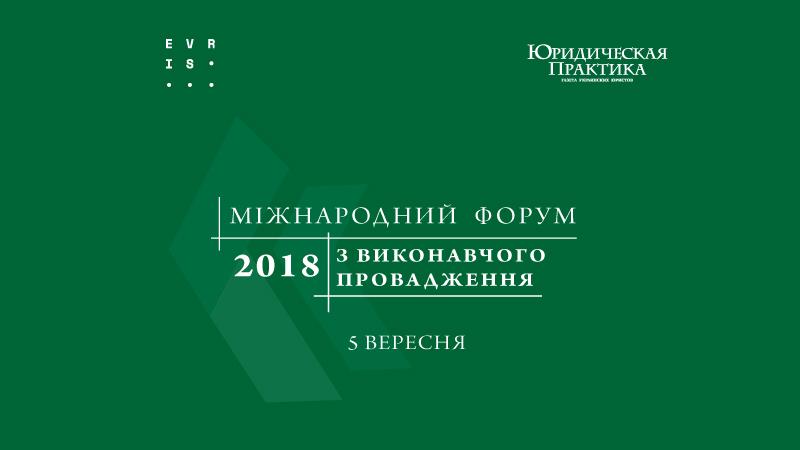 ІІІ Міжнародний форум з виконавчого провадження