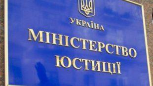 Міністерство ютиції України