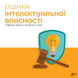 Товарні знаки, торгові марки, патенти, софт, об'єкти прав інтелектуальної власності. Оцінка вартості майна боржника у виконавчому провадженні