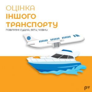 Повітряні судна, літаки дельтаплани, водні морські та річкові судна, катери, яхти, човни. Оцінка вартості майна боржника у виконавчому провадженні
