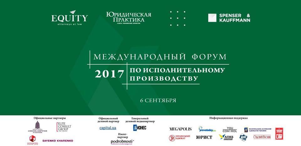 II Международный форум по исполнительному производству