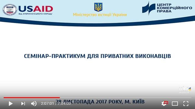 Семінар-практикум для приватних виконавців у Києві