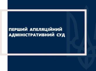 Жаботинський виграв апеляцію у Мін'юста