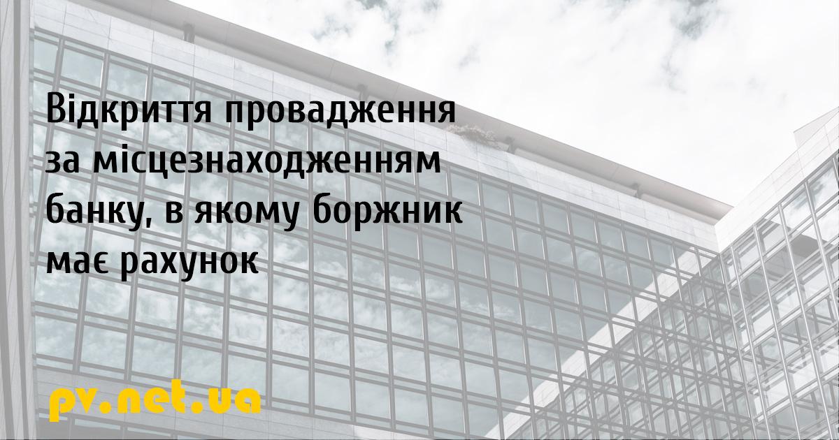 Відкриття провадження за місцезнаходженням банку, в якому боржник має рахунок